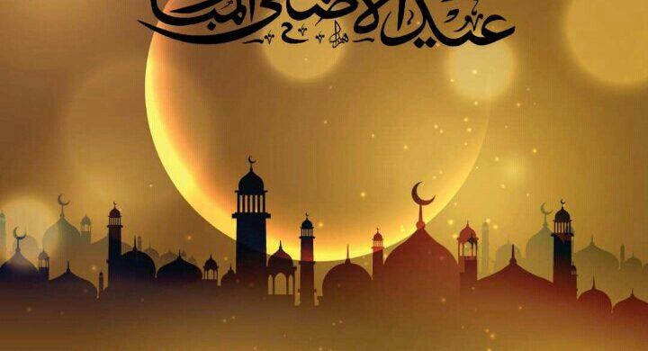 Idul Adha 1438H